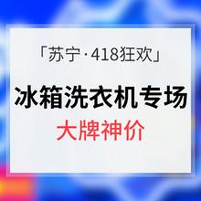 418狂欢预热# 苏宁易购 冰箱洗衣机大牌神价 每满1000减150