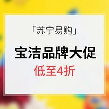 促销活动# 苏宁易购 轻松爽购焕新季 低至4折/满199-100
