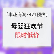 421母婴节预热场# 丰趣海淘 母婴爆款专场 特价秒杀/限时促销
