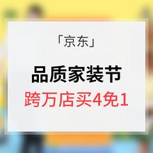 高潮抢购# 京东 家装节家装专场大促  买4免1/满199-100券