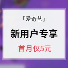 新用户专享# 爱奇艺 VIP会员卡 首月5元