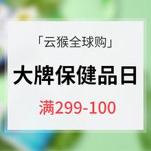 优惠券# 云猴网 大牌保健日专场大促 满199-50券/满299-100券