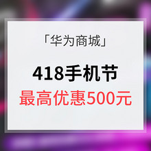 活动预告# 华为商城 418手机节 新品发售/最高优惠500元