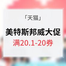 优惠券# 天猫 美特斯邦威专场 满20.1-20券/10.1-10券