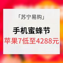 蜜蜂节# 苏宁易购 大牌手机数码专场 iphone7低至4288元
