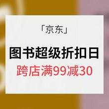 促销活动# 京东 图书超级折扣日 跨店满99减30/满199-100券