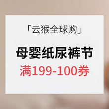 优惠券# 云猴全球购 母婴纸尿裤节 满199-100券