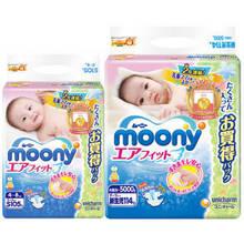 新生儿囤货# 尤妮佳 婴儿纸尿裤 NB114片+S105*2 210元包邮