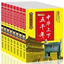 《中华上下五千年》全套8册 19.8元包邮(29.8-10券)