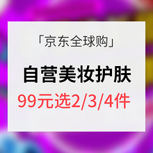 促销活动# 京东全球购 自营美妆个护专场 99元任选2/3/4件