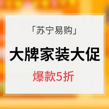 促销活动# 苏宁易购 家装超级品类日大促   爆款5折/4件7.5折