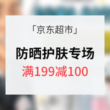 美白的名义# 京东超市 防晒护肤专场 满199减100/满129-10券