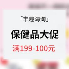 促销活动# 丰趣海淘 swisse专场大促 满199-100元