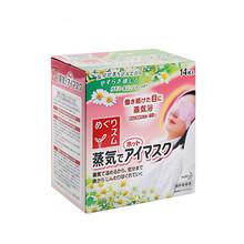 康熙同款# 日本花王 蒸汽眼罩 14枚 39元包邮