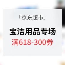 今日可用# 京东超市 宝洁用品专场 满399-200/618-300神券 抢先领取