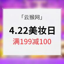 优惠券# 云猴网 4.22美妆日领取满199-100优惠券