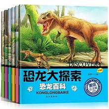 《恐龙大探索》彩图注音版全6册 9.8元包邮(14.8-5券)