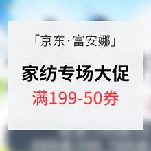 优惠券# 京东 富安娜家纺专场大促 满199-50券/满488-200券