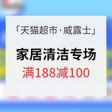 促销活动# 天猫超市 威露士清洁专场 满188减100/满99减50