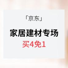 促销活动# 京东 装修建材超级品类日 买4免1/满199-188券
