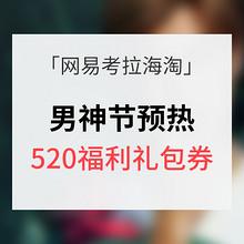 优惠券# 网易考拉海淘 男神节预热专场 520福利礼包券
