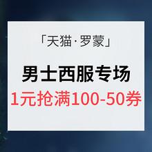 优惠券# 天猫 罗蒙男装专场大促 1元抢满100-50券