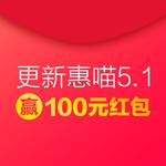 App5.1重大更新  #搜券通帮你找淘宝天猫内部优惠券盖楼送金币/赢100元现金红包
