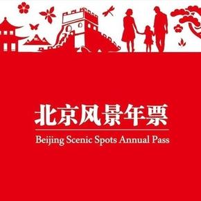 2017年 北京风景年票 包含41个景点  88元包邮