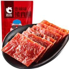 洽洽 香辣味猪肉脯 200g*10件 99元包邮