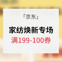 优惠券# 京东 家纺焕新专场 满99-50券/满199-100券