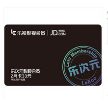 限地区# 京东 乐视乐次元2个月会员 9.9元