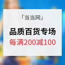 促销活动# 当当网 品质百货专场 每满200减100
