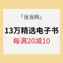 书香节# 当当网 13万精品电子书 每满20减10