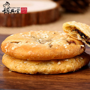 胡兴堂 正宗黄山烧饼 160g 9.9元包邮(19.9-10券)