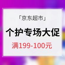 促销活动# 京东超市 个护专场大促 满199-100元