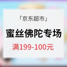 促销活动# 京东超市 蜜丝佛陀大牌专场大促  满199-100元