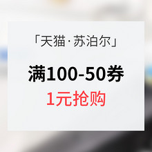 10:20开抢# 苏泊尔旗舰店 满100元-50元优惠券 1元抢购