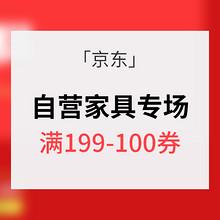 优惠券# 京东 自营家居专场 满199-100券/满999-150券
