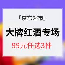促销活动# 京东超市 大牌红酒专场大促 99元任选3件