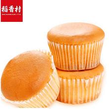 稻香村 金牌金蛋糕 750g整箱 24.9元包邮