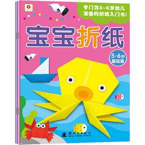 5-6岁宝宝折纸  全2册 9.9元包邮