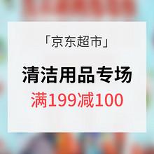 促销活动# 京东超市 清洁用品专场大促 满199减100/2件5折