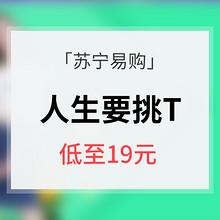 促销活动# 苏宁易购 人生就要挑T 新款T恤低至19元起