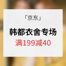 促销活动# 京东 韩都衣舍旗舰店专场 满199减40/满299减80