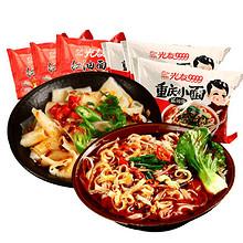 前3分钟# 光友重庆小面+红油面皮 共10袋 29.9元(买1送1)
