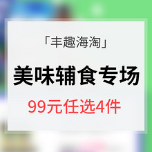 促销活动# 丰趣海淘 看得见的美味营养 99元任选4件