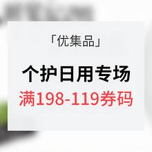 优惠券# 优集品 个护日用专场大促 满198-119券码