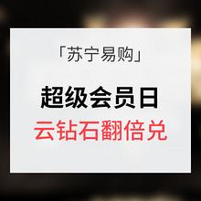 优惠券# 苏宁易购 超级会员日 云钻石翻倍兑