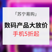 优惠券# 苏宁易购 数码产品五一放价 手机5折起/爆款9.9元秒