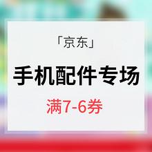 优惠券# 京东 手机配件专场大促 满7-6券